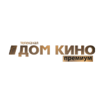 Дом кино Премиум HD
